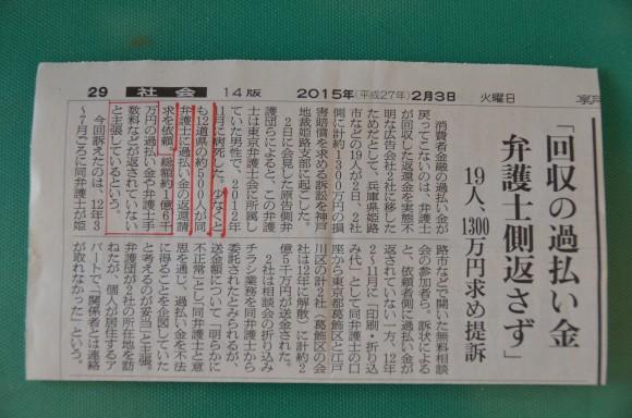 朝日新聞 過払金弁護士側返さず