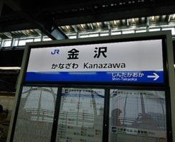 石川県金沢