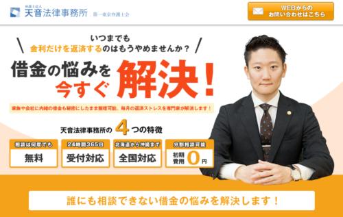 天音法律事務所の公式サイト