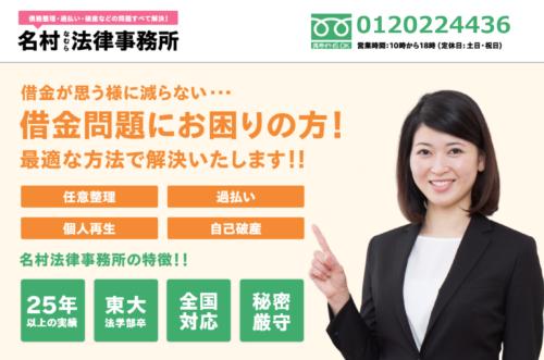 名村法律事務所の公式サイト画像