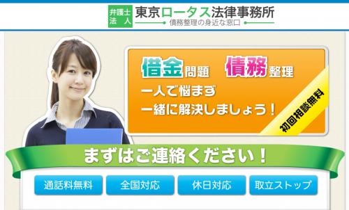 東京ロータス法律事務所公式