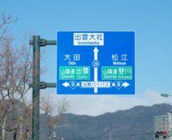 島根県 債務整理