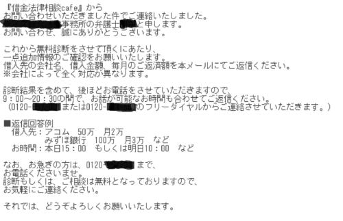 2通目のメール