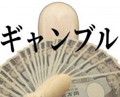 ギャンブルで作った借金